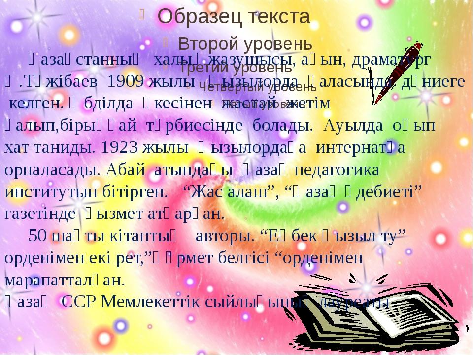 Қазақстанның халық жазушысы, ақын, драматург Ә.Тәжібаев 1909 жылы Қызылорда...