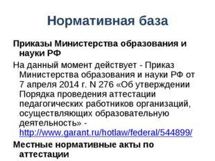Нормативная база Приказы Министерства образования и науки РФ На данный момент