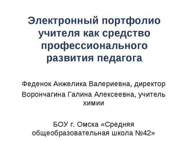 Электронный портфолио учителя как средство профессионального развития педагог...