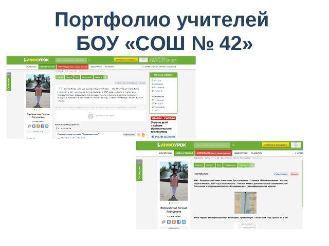 Портфолио учителей БОУ «СОШ № 42»