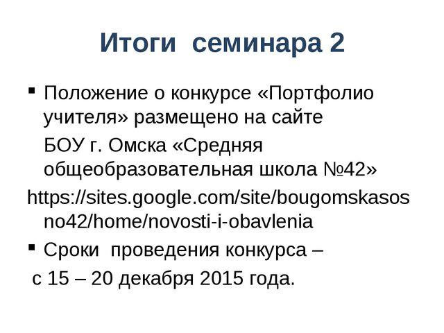 Итоги семинара 2 Положение о конкурсе «Портфолио учителя» размещено на сайте...