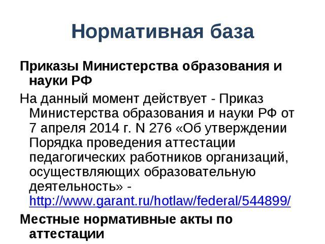 Нормативная база Приказы Министерства образования и науки РФ На данный момент...
