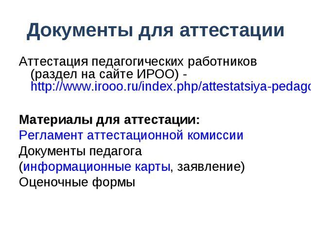 Документы для аттестации Аттестация педагогических работников (раздел на сайт...