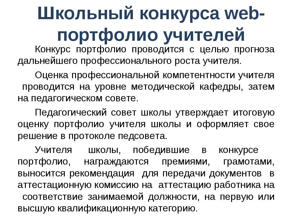 Школьный конкурса web-портфолио учителей Конкурс портфолио проводится с целью...