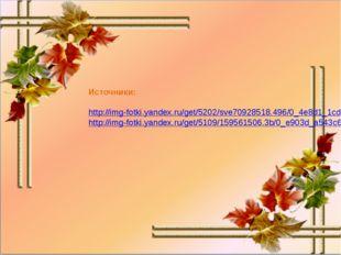Источники: http://img-fotki.yandex.ru/get/5202/sve70928518.496/0_4e8d1_1cd5d