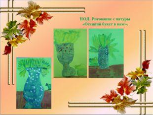 НОД. Рисование с натуры «Осенний букет в вазе».