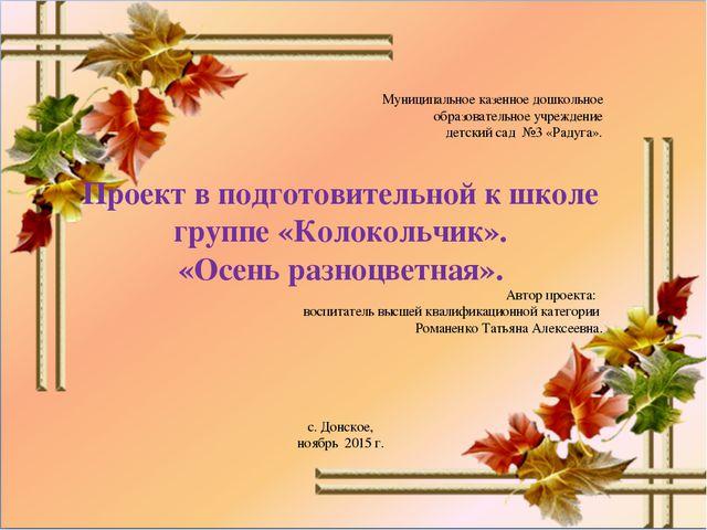 Муниципальное казенное дошкольное образовательное учреждение детский сад №3 «...