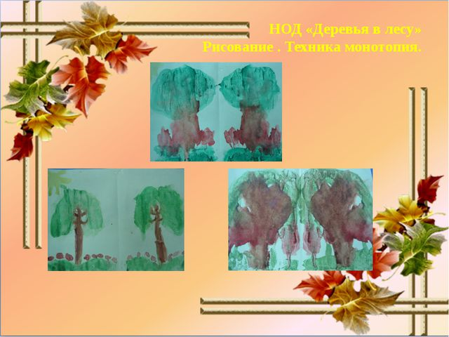 НОД «Деревья в лесу» Рисование . Техника монотопия.