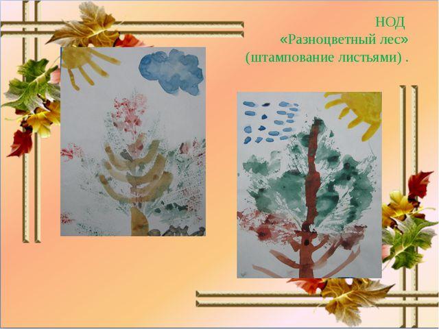 НОД «Разноцветный лес» (штампование листьями) .