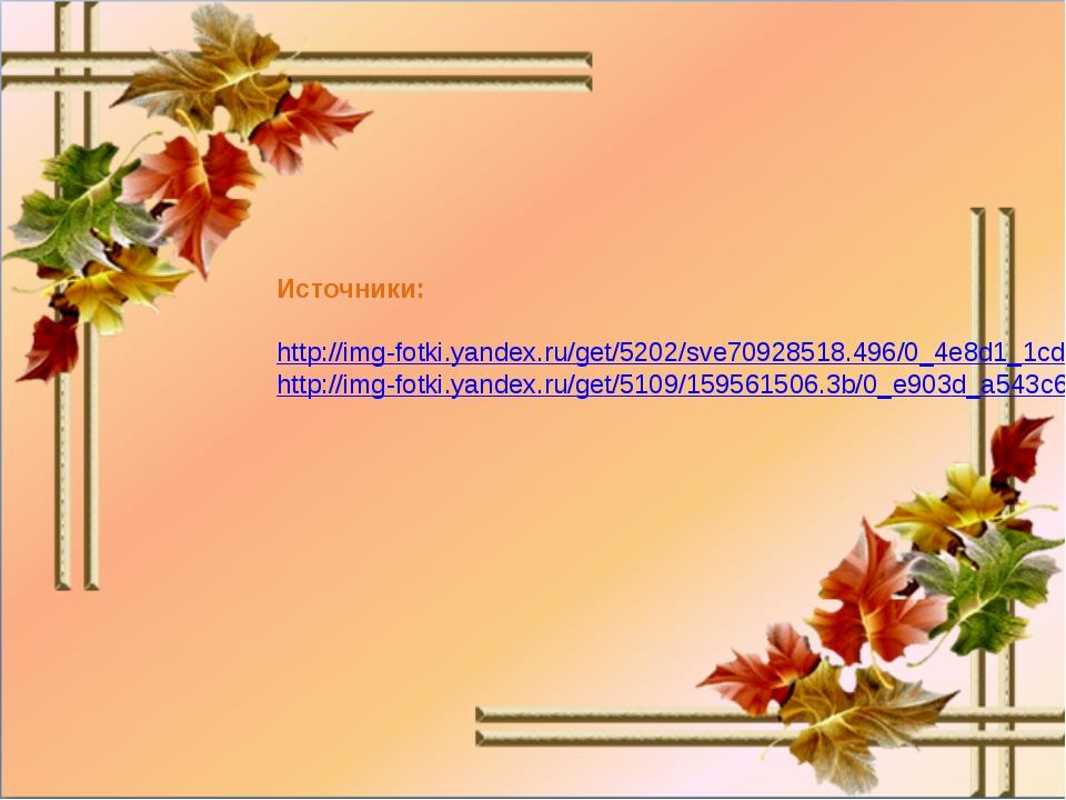 Источники: http://img-fotki.yandex.ru/get/5202/sve70928518.496/0_4e8d1_1cd5d...