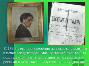 С 1880 г. его произведения начинают появляться в печати под псевдонимом Анто