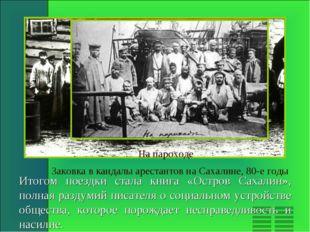 Заковка в кандалы арестантов на Сахалине, 80-е годы Итогом поездки стала книг