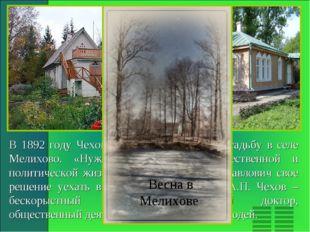 Школа, построенная Чеховым в Мелихове. 1898 г. В 1892 году Чехов покупает неб