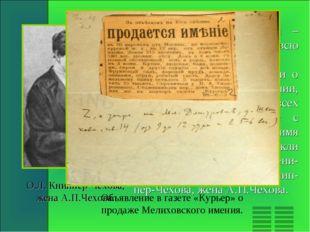 О.Л. Книппер-Чехова, жена А.П.Чехова. «…9 сентября 1898 года – знаменательный