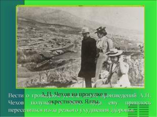 Вести о громадном успехе своих произведений А.П. Чехов получал в Ялте, куда е