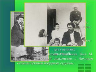 В это время в Крыму, недалеко от Ялты, жил Л.Н. Толстой. А.П.Чехов часто наве