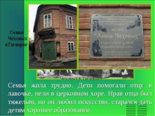 Семья Чеховых вТаганроге Бывшая бакалейная лавка Чеховых в Таганроге Семья жи