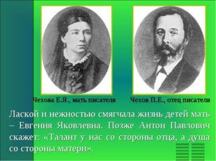 Чехова Е.Я., мать писателя Чехов П.Е., отец писателя Лаской и нежностью смягч