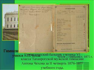 Гимназия в г.Таганроге, где учился А.П.Чехов Чехов – гимназист. 1875 г. Гимна
