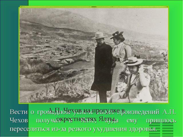 Вести о громадном успехе своих произведений А.П. Чехов получал в Ялте, куда е...