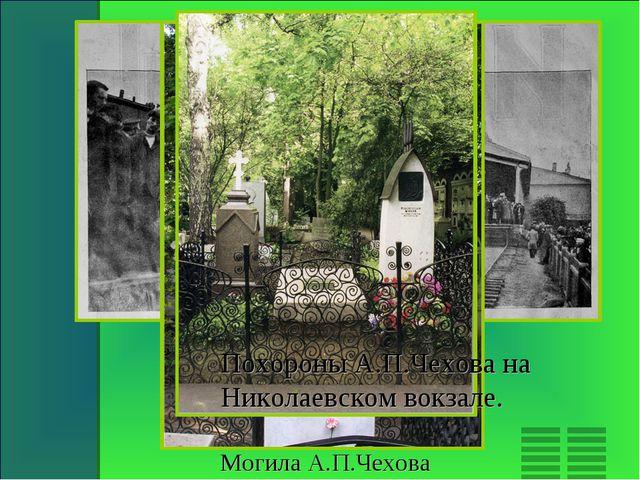Похороны А.П.Чехова на Николаевском вокзале. Могила А.П.Чехова