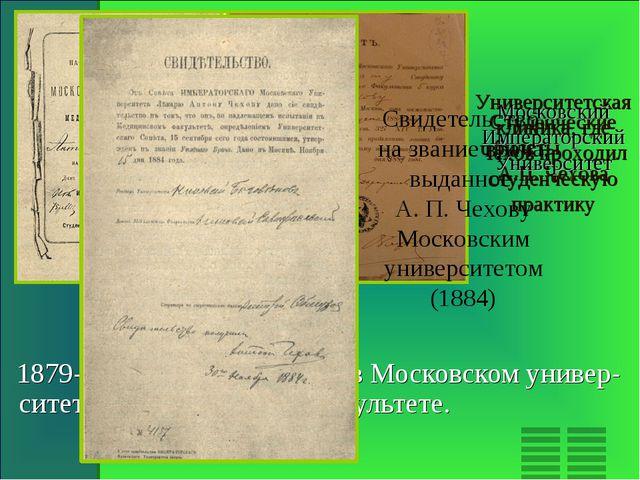 1879-1884гг. –время учебы в Московском универ-ситете на медицинском факульте...