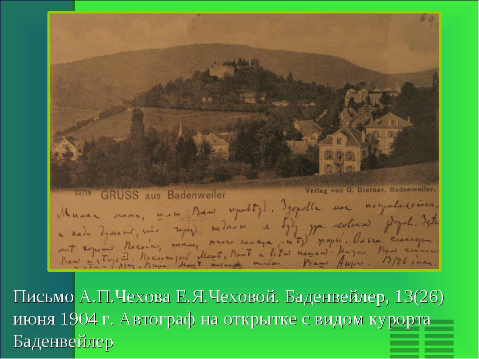 Письмо А.П.Чехова Е.Я.Чеховой. Баденвейлер, 13(26) июня 1904 г. Автограф на о...