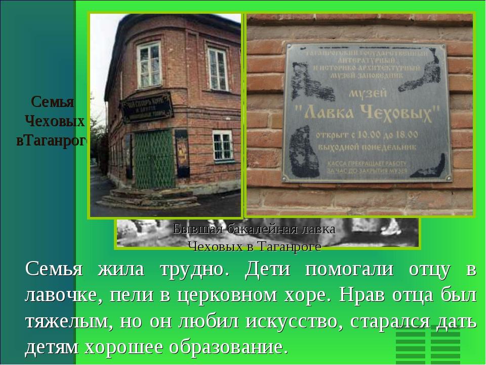 Семья Чеховых вТаганроге Бывшая бакалейная лавка Чеховых в Таганроге Семья жи...