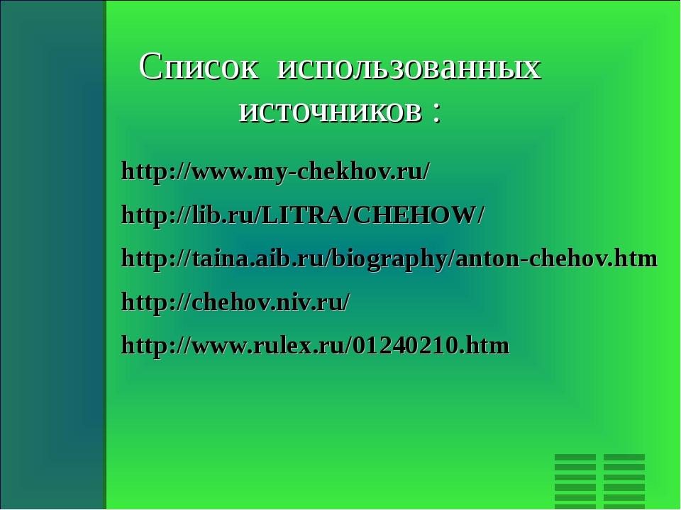 Список использованных источников : http://www.my-chekhov.ru/ http://lib.ru/LI...
