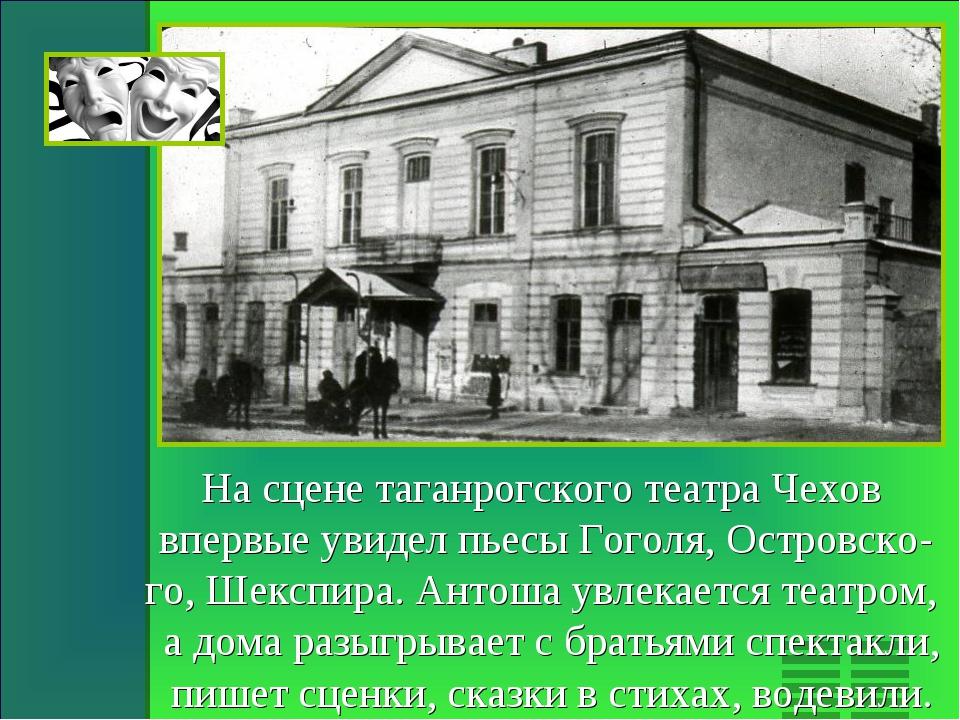 На сцене таганрогского театра Чехов впервые увидел пьесы Гоголя, Островско- г...