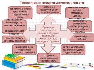 пересмотр схемы и требований к традиционному уроку изменение психологических