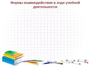 Формы взаимодействия в ходе учебной деятельности