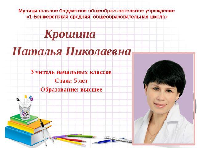 Муниципальное бюджетное общеобразовательное учреждение «1-Бенжерепская средня...