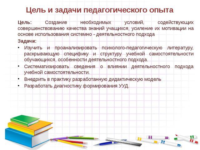 Цель и задачи педагогического опыта Цель: Создание необходимых условий, содей...