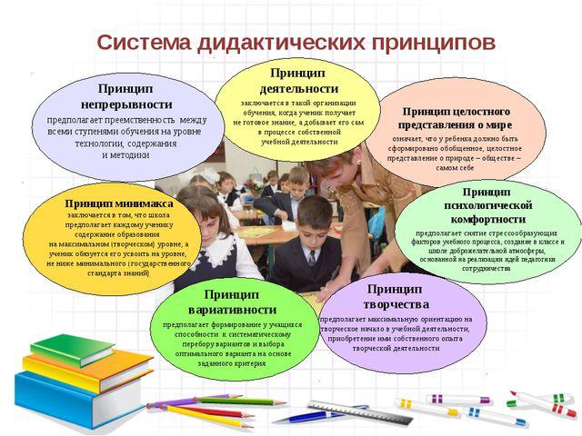 Система дидактических принципов Принцип целостного представления о мире означ...
