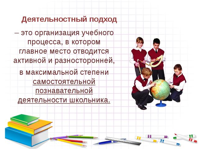 Деятельностный подход – это организация учебного процесса, в котором главное...