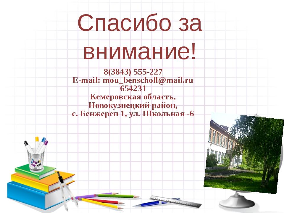 Спасибо за внимание! 8(3843) 555-227 E-mail: mou_benscholl@mail.ru 654231 Кем...