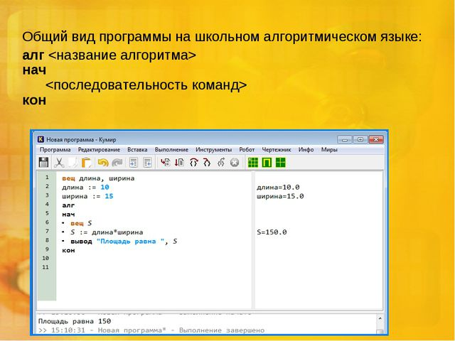 Общий вид программы на школьном алгоритмическом языке: алг  нач  кон