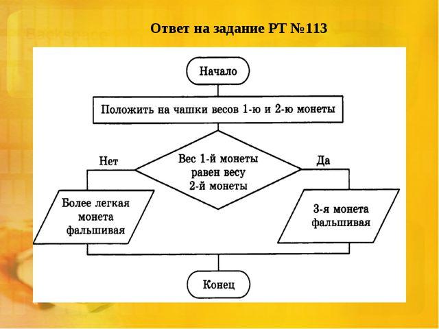 Ответ на задание РТ №113