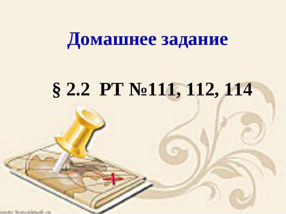 Домашнее задание § 2.2 РТ №111, 112, 114