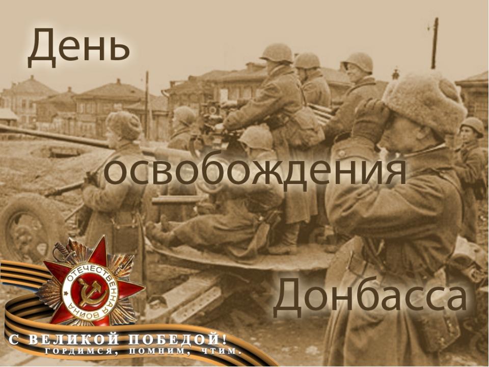 Открытка ко дню освобождения донбасса