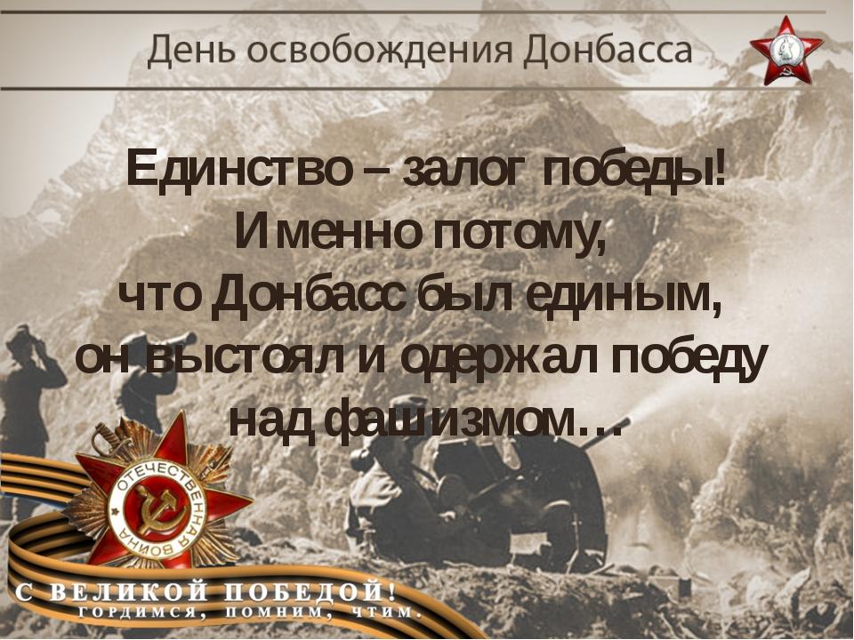 Поздравления ко дню освобождения донбасса в прозе 82