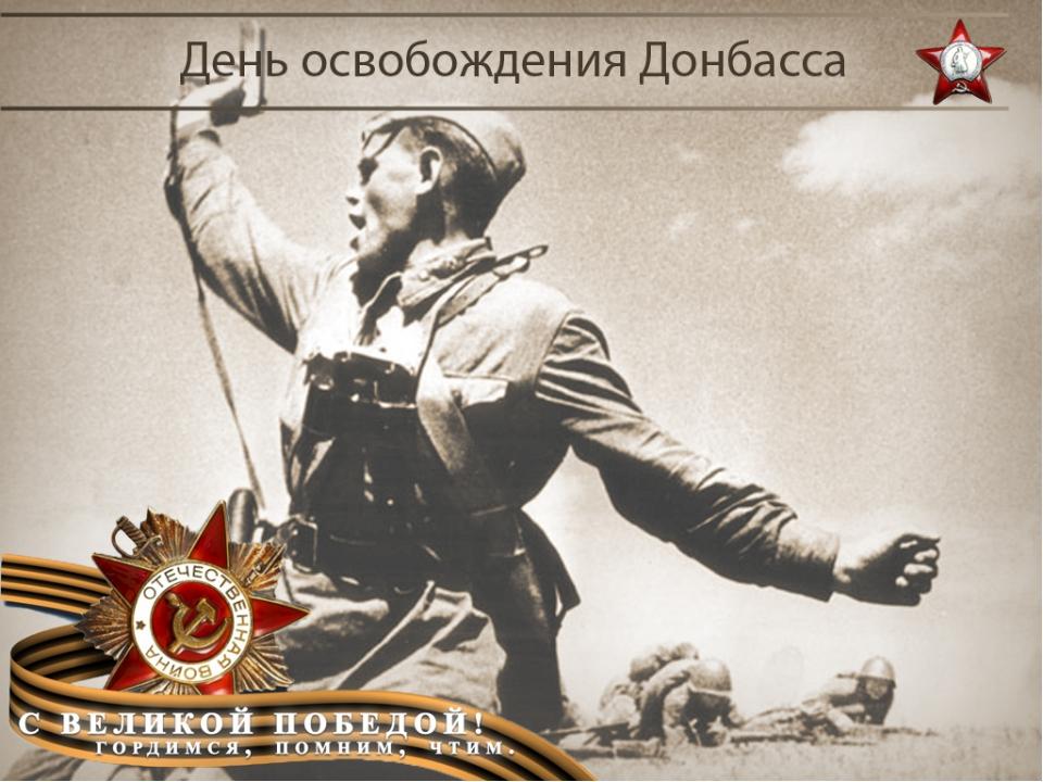 Открытка ко дню освобождения донбасса, день рождения вика