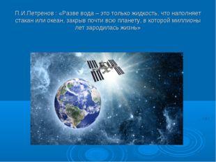 П.И.Петренов : «Разве вода – это только жидкость, что наполняет стакан или ок