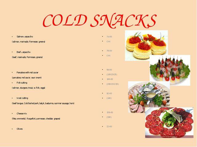COLD SNACKS Salmon сarpaccho (salmon, marinade, Parmesan, greens) Beef сarpac...