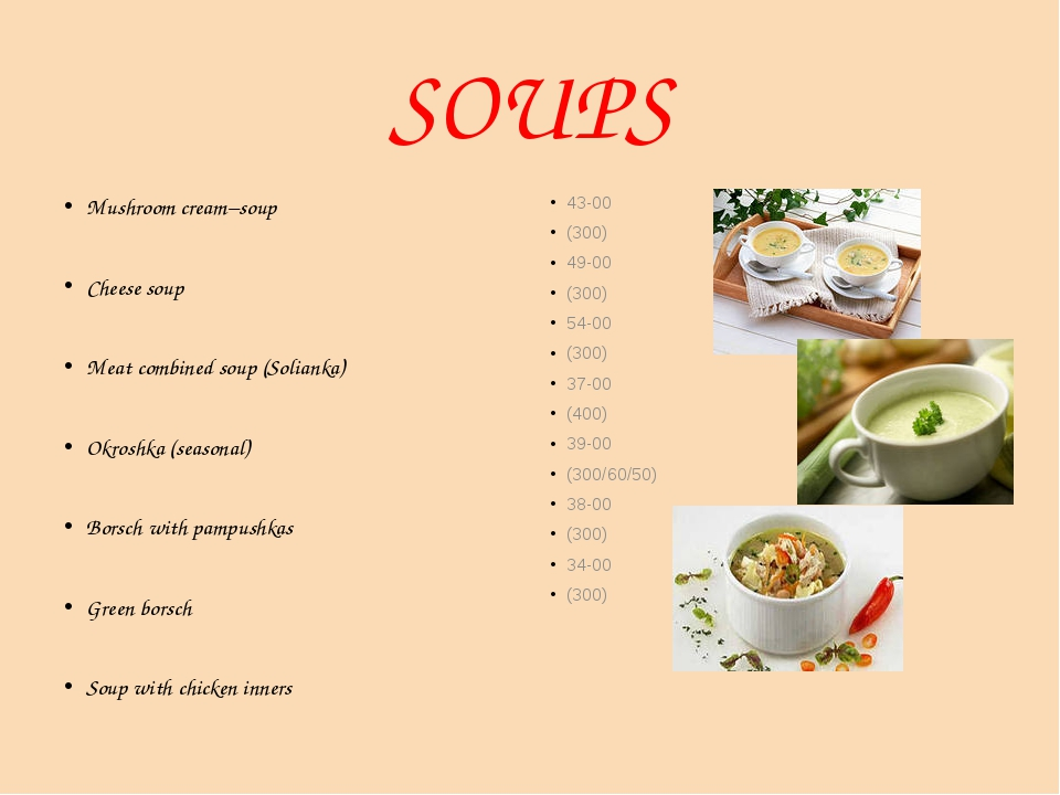 SOUPS Mushroom cream–soup Cheese soup Meat combined soup (Solianka) Okroshka...
