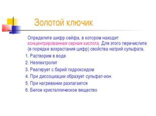 Золотой ключик Определите шифр сейфа, в котором находит концентрированная се