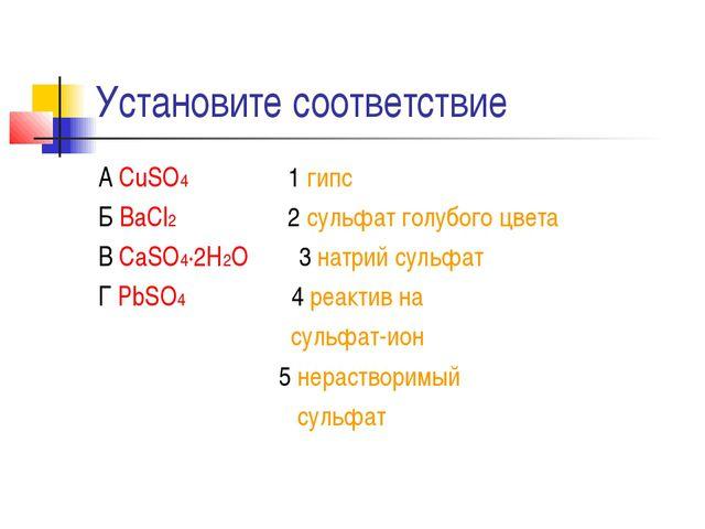 Установите соответствие А CuSO4 1 гипс Б BaCl2 2 сульфат голубого цвета В CaS...