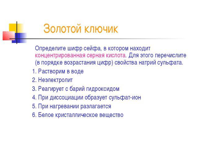 Золотой ключик Определите шифр сейфа, в котором находит концентрированная се...