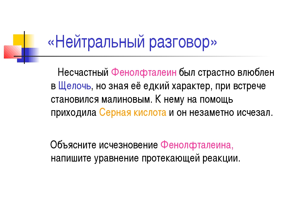 «Нейтральный разговор» Несчастный Фенолфталеин был страстно влюблен в Щелочь...